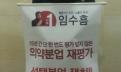 """좌훈정 전 의협 감사 """"임수흠 후보 지지합니다"""""""